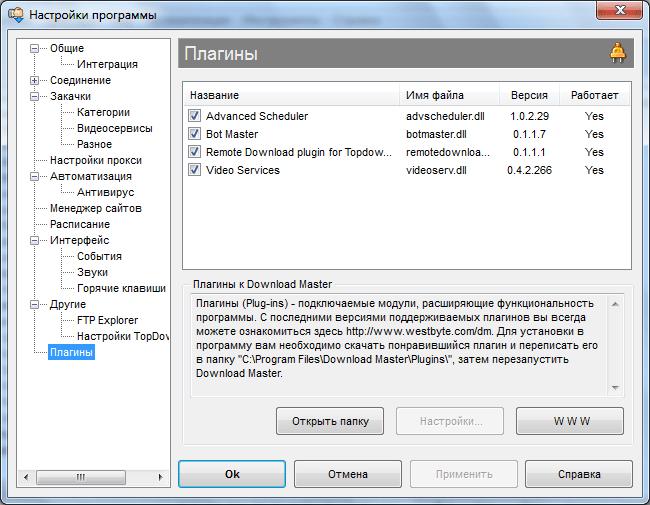 Плагины в программе Download Master