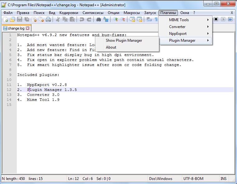 Плагины в программе Notepad++