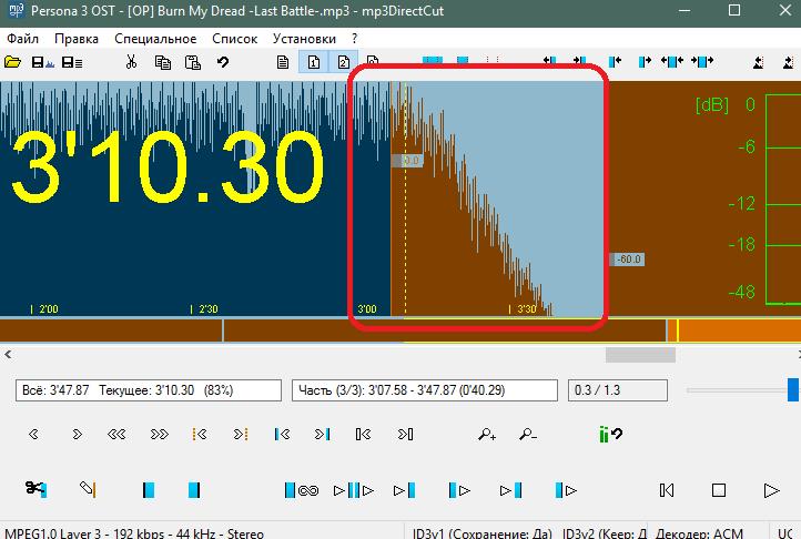 Плавное затухание песни в mp3DirectCut