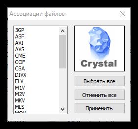 Поддержка большого списка форматов в Crystal Player