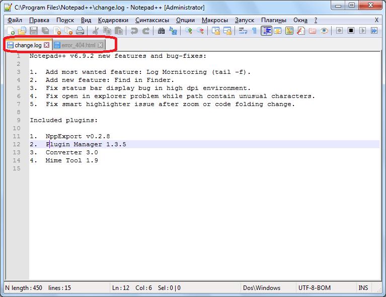 Поддержка работы в нескольких вкладках в программе Notepad++