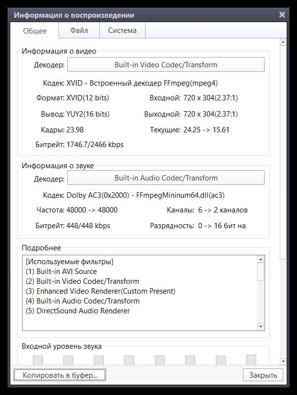 Подробные сведения о файле в PotPlayer