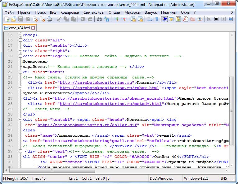 Подсветка разметки в программе Notepad++