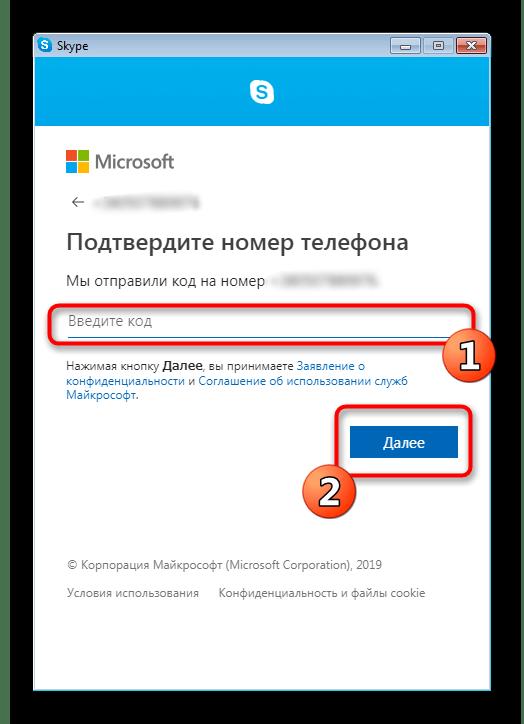 Подтвердить создание учетной записи Skype введя код доступа