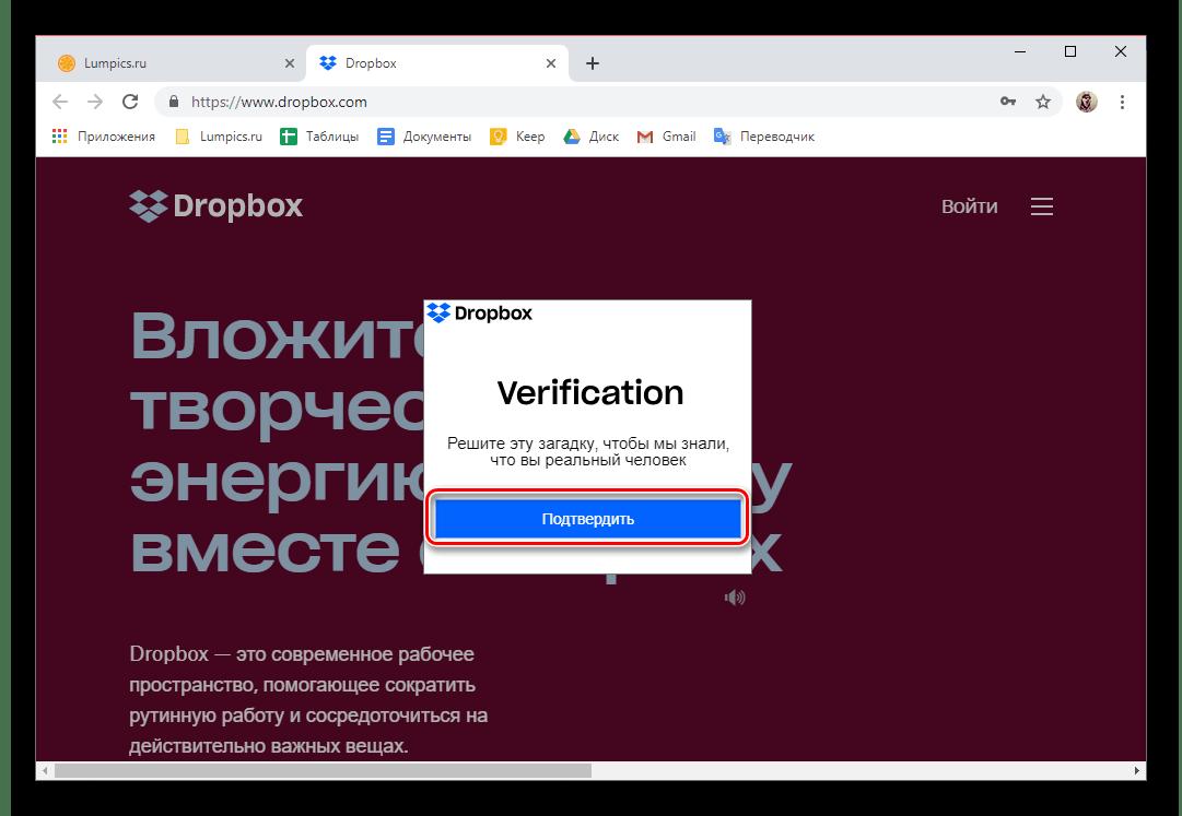 Подтверждение авторизации в учетной записи Dropbox в браузере