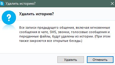 Подтверждение удаления истории сообщений в Скайпе