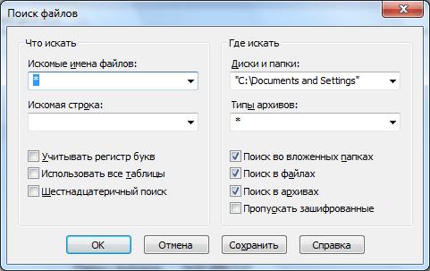 Поиск файлов в программе WinRAR
