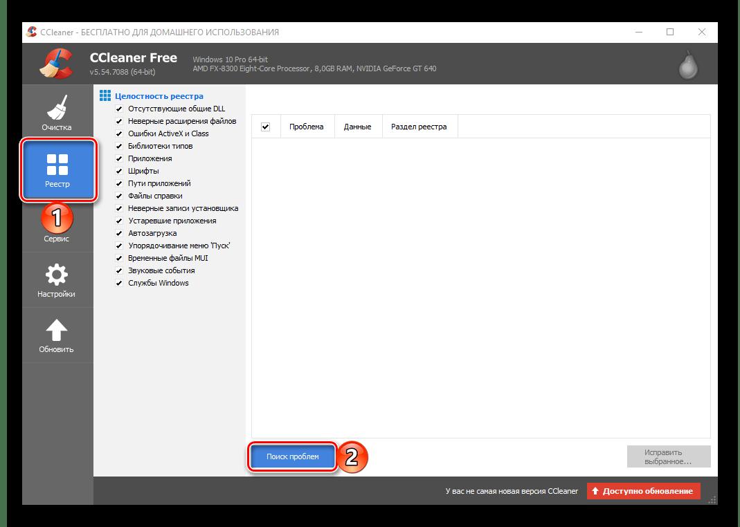 Поиск проблем в работе операционной системы в CCleaner на Windows