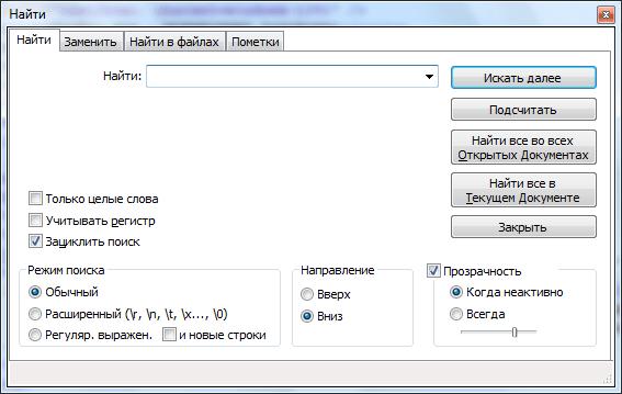 Поиск в программе Notepad++