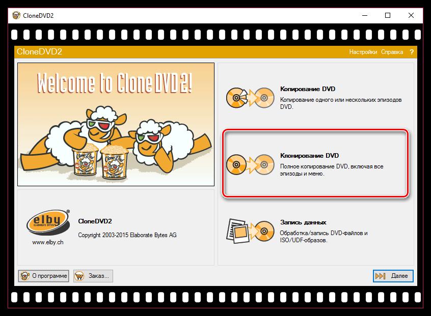 Полное копирование DVD в CloneDVD
