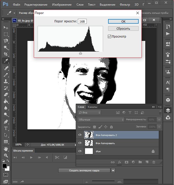 Порог копии для Как сделать арт из фото