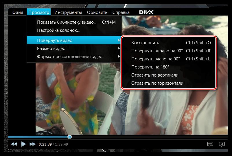 Поворот видео в DivX Player