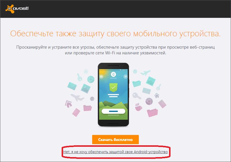 Предложение Аваст скачать мобильное приложение