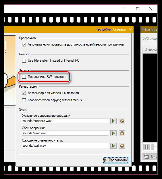Предварительная очистка диска в CloneDVD