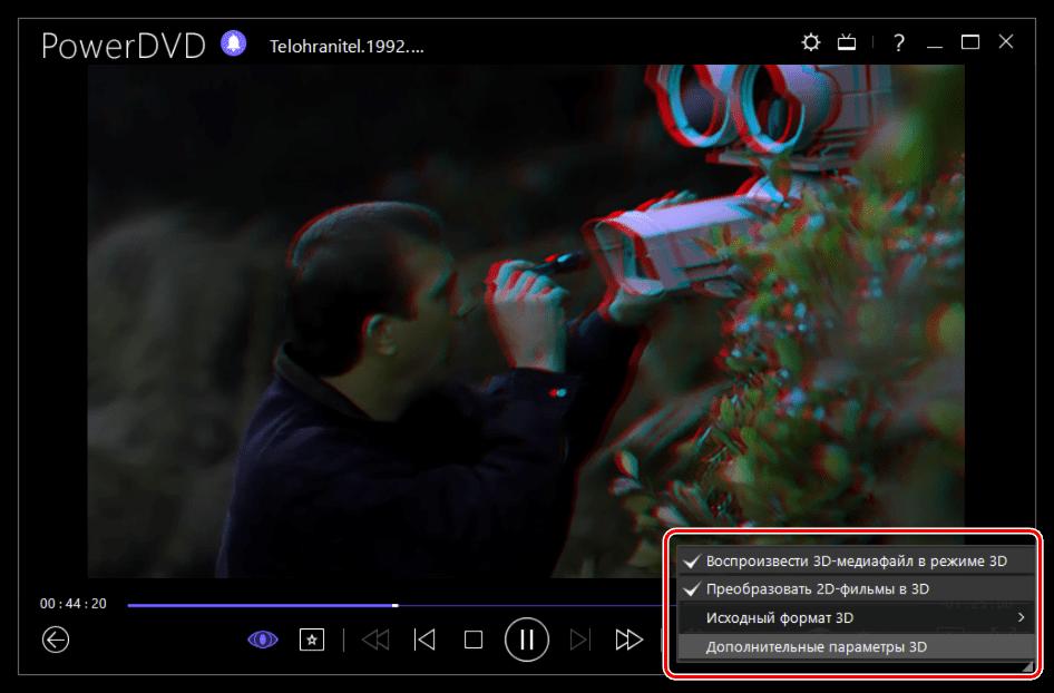 Преобразование 2D в 3D в PowerDVD