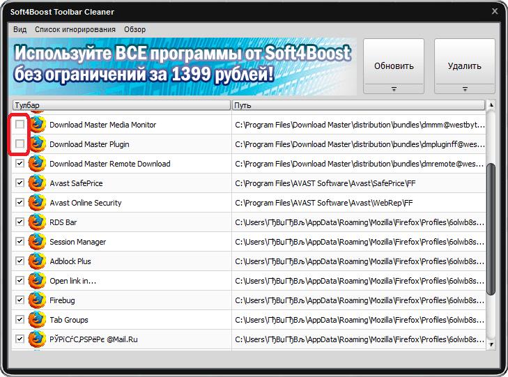Применение действия  в программе Toolbar Cleaner