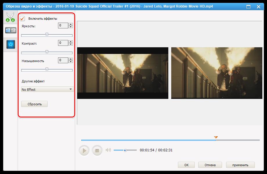 Применение эффектов в Any Video Converter Free