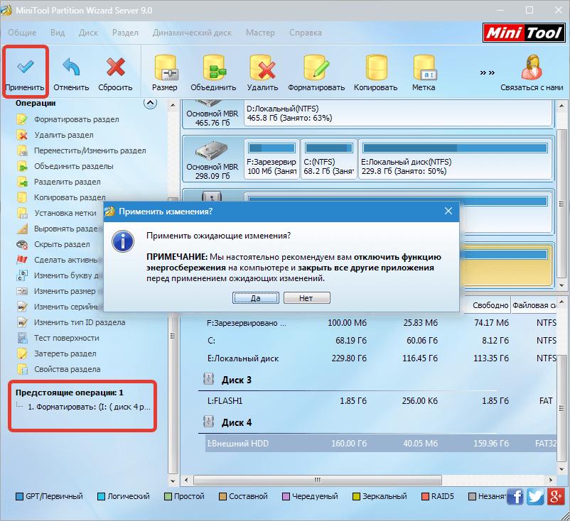 Применение операции MiniTool Partition Wizard