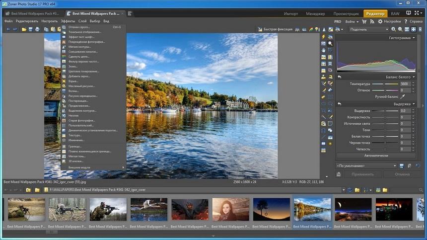 Программа Zoner Photo Studio