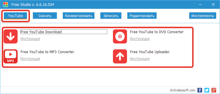Программы для You Tube DVDVideoSoft Free Studio