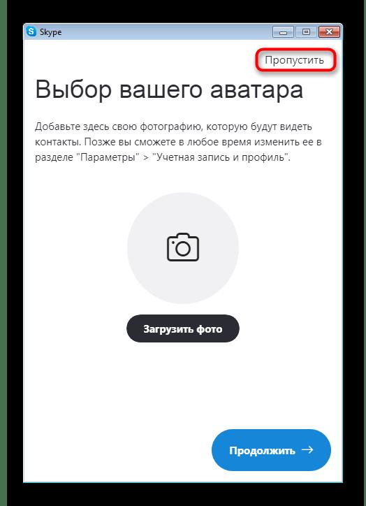 Пропустить процедуру настройки программы Skype после создания нового профиля