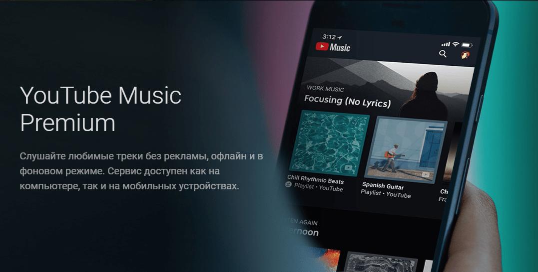 Прослушивание музыки с подпиской YouTube Premium
