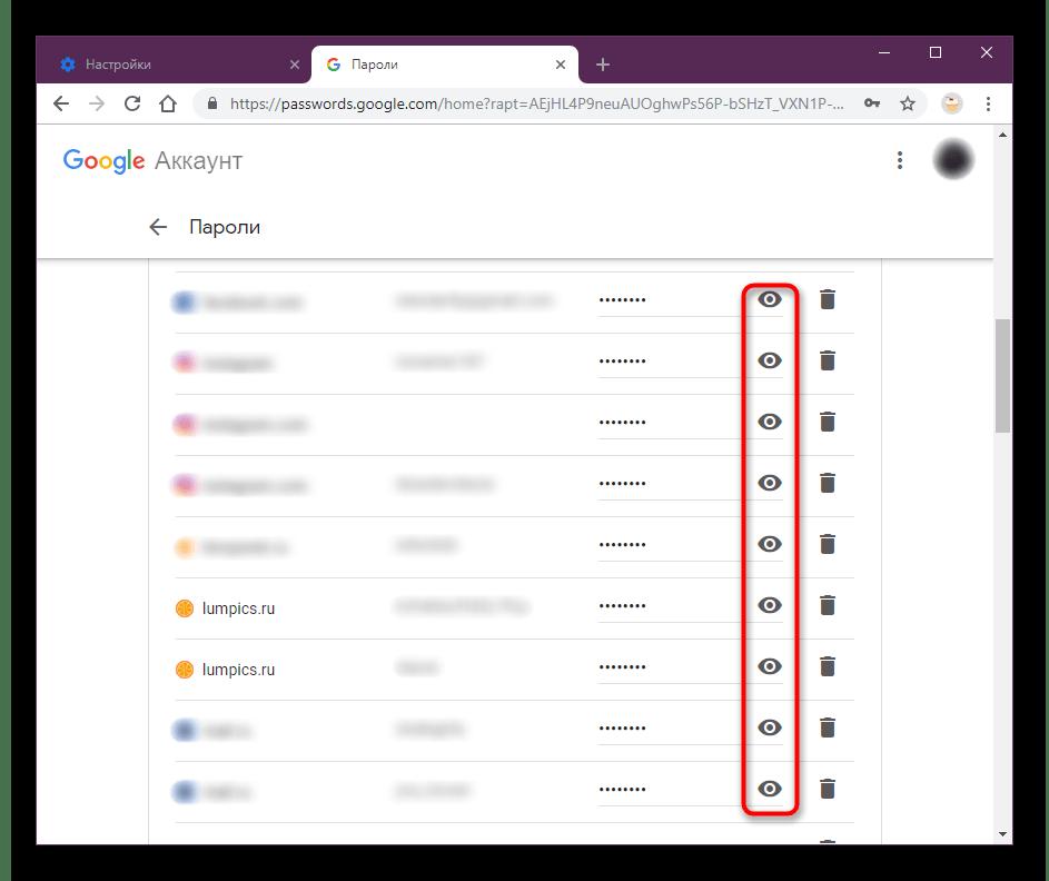 Просмотр сохраненных паролей в облако своей учетной записи Google