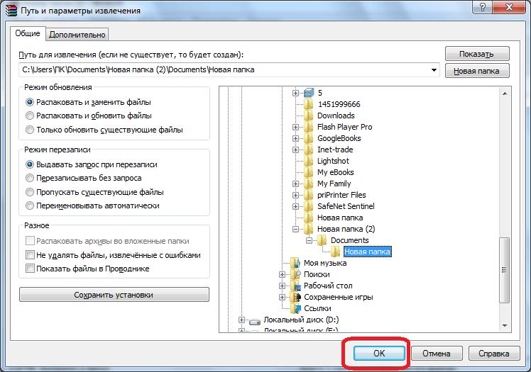 Процесс распаковки архива в программе WinRAR