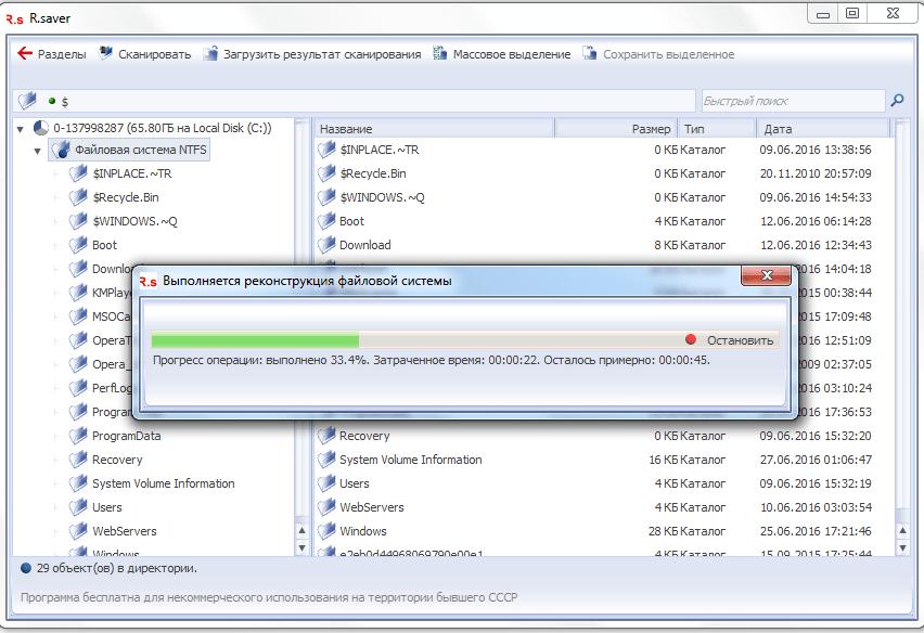 Процесс сканирования в программе R.saver