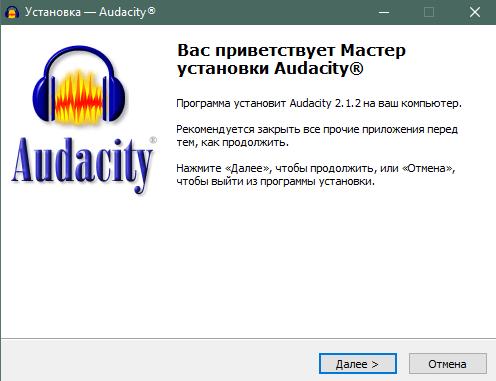 Процесс установки программы Audacity