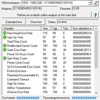Проверка ЖД Speedfan