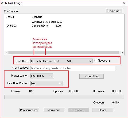 Проверка параметров для статьи Как записать образ на флешку в UltraISO