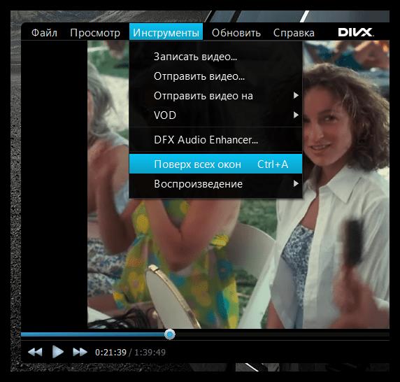 Работа поверх всех окон в DivX Player