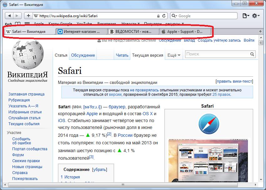 Работа с несколькими вкладками браузера Safari
