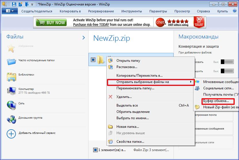 Работа с протоколом FTP в программе WinZip