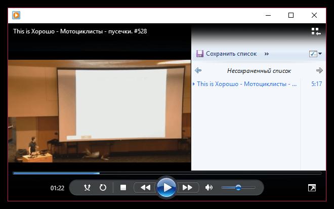 Работа со списком воспроизведения в Windows Media Player