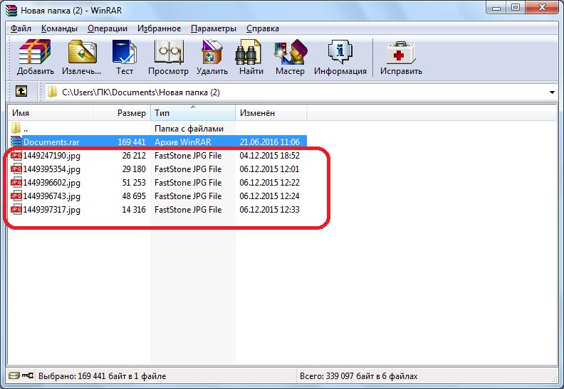 Распакованные файлы в программе WinRAR