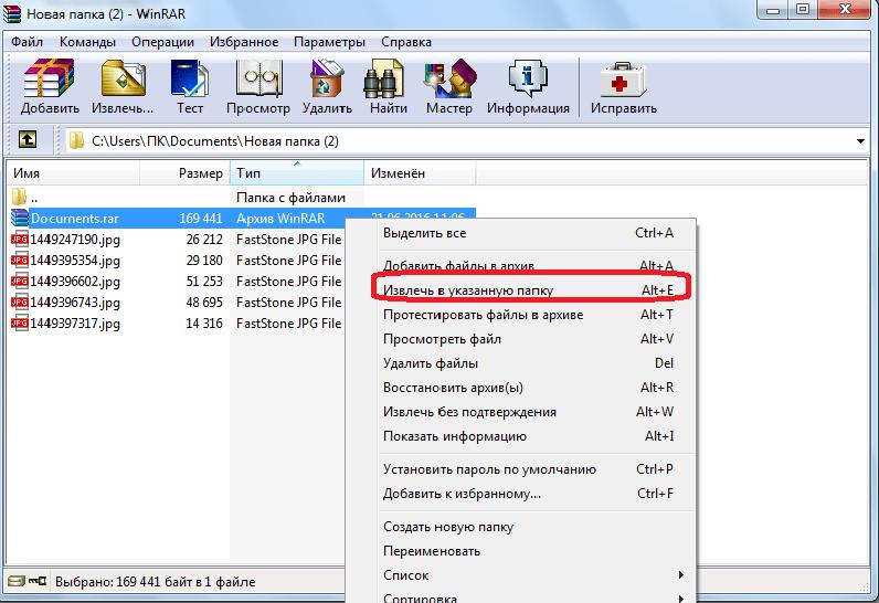 Распаковка архива с извлечением в указанную папку в программе WinRAR