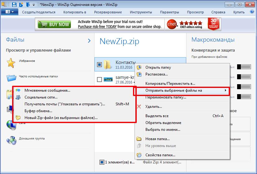 Распаковка архива в программе WinZip