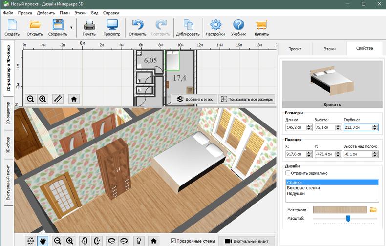 Расстановка мебели в Дизайн Интерьера 3D