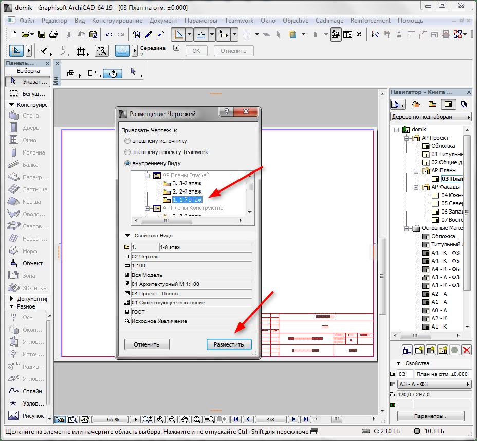 Разместить чертеж в Archicad 2