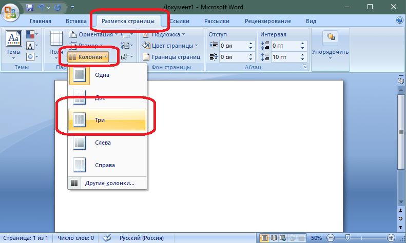 Как в ворде сделать разметку с 3 страницы