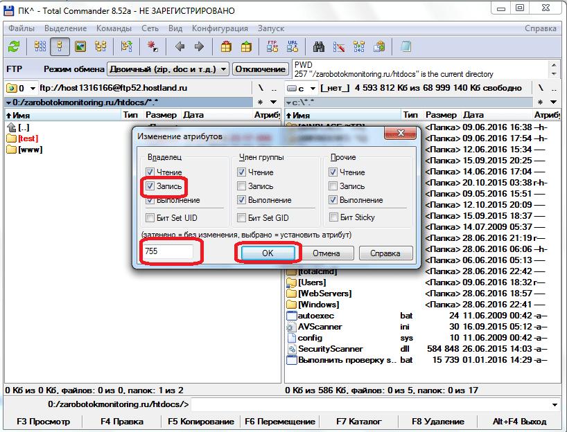 Разрешение на запись для владельца в атрибутах в программе Total Commander