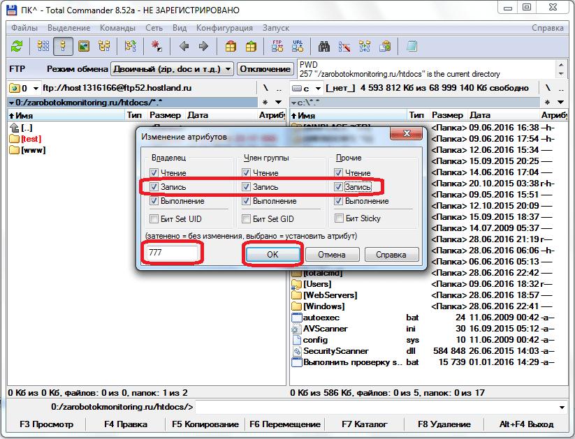 Разрешение на запись для всех категорий пользователей в атрибутах в программе Total Commander