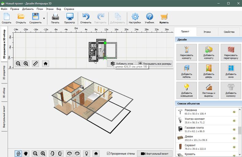 Редактирование планировки помещения в Дизайн Интерьера 3D
