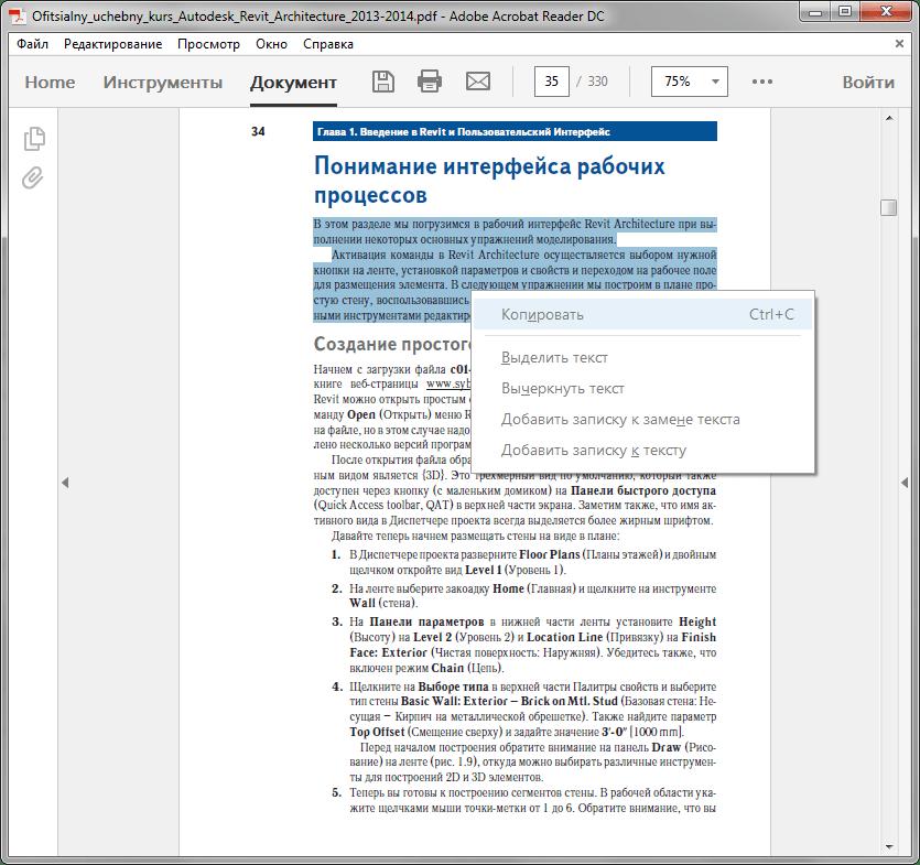 Редактирование текста в Adobe Reader