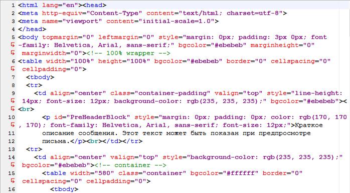 Редактор HTML ePochta