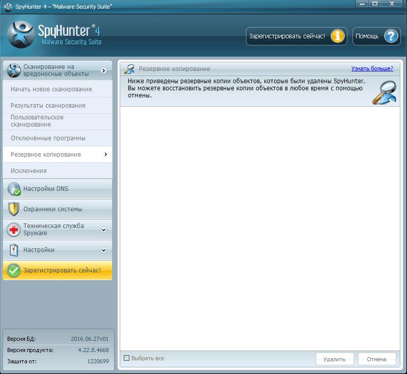 Резервное копирование в SpyHunter