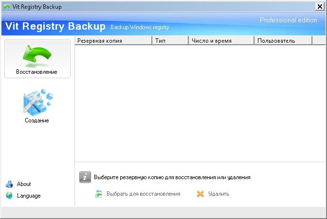Резервные копии реестра в Vit Registry Fix