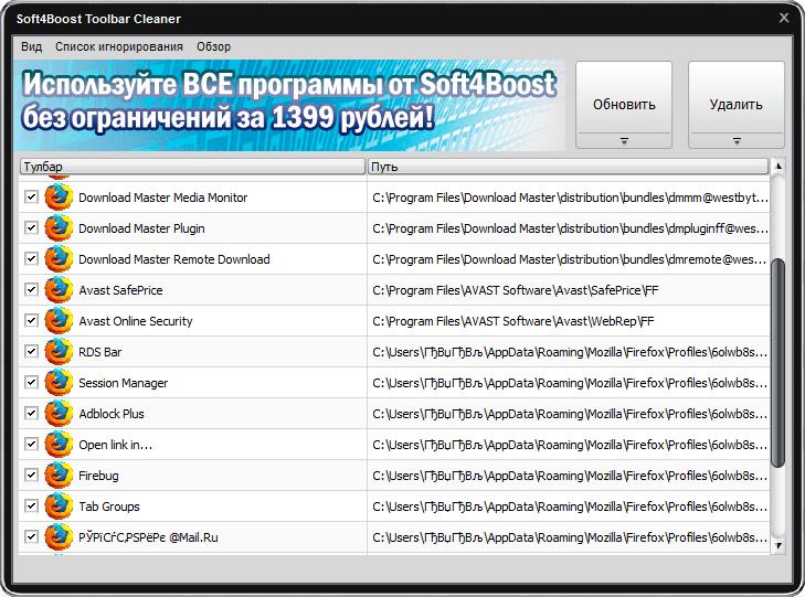 Результаты сканирования браузеров в Toolbar Cleaner